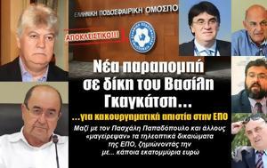 Βασίλη Γκαγκάτση…, ΕΠΟ, vasili gkagkatsi…, epo
