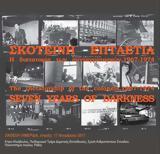 Έκθεση, 17 Νοεμβρίου, Σκοτεινή, 1967-1974,ekthesi, 17 noemvriou, skoteini, 1967-1974