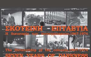 Έκθεση, 17 Νοεμβρίου, Σκοτεινή, 1967-1974, ekthesi, 17 noemvriou, skoteini, 1967-1974