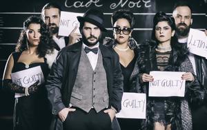 Έγκλημα, Cafe-Noir, egklima, Cafe-Noir