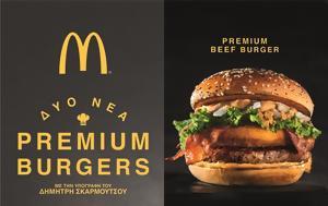 Δημήτρης Σκαρμούτσος, McDonald's, Premium Burgers, dimitris skarmoutsos, McDonald's, Premium Burgers