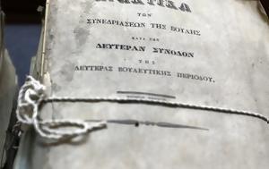 Ντοκουμέντο, Δείτε, 1897, Βουλή, ntokoumento, deite, 1897, vouli