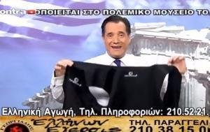 Α Γεωργιάδης, Τηλεπωλήσεις, - Υπεύθυνα, a georgiadis, tilepoliseis, - ypefthyna