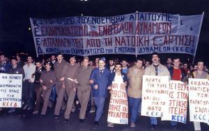 """Πολυτεχνείο 1983, """"χωρίς """", polytechneio 1983, """"choris """""""