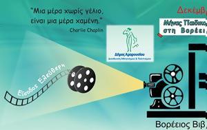 Δεκέμβιος 2017, Μήνας Παιδικού Κινηματογράφου, Βορέειο Βιβλιοθήκη, dekemvios 2017, minas paidikou kinimatografou, voreeio vivliothiki