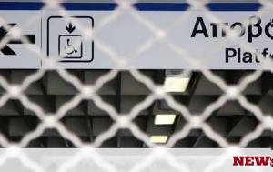 ΕΚΤΑΚΤΟ – Απεργία ΜΜΜ, Μετρό, Αθήνα – Δείτε, ektakto – apergia mmm, metro, athina – deite