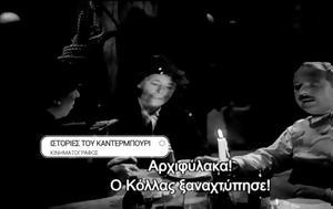 Ιστορίες, Καντέρμπουρι, Δραματική, ΕΡΤ3, istories, kanterbouri, dramatiki, ert3