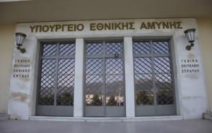 Ξέφραγο, Εθνικής Άμυνας - Εισέβαλε, Ρουβίκωνας, xefrago, ethnikis amynas - eisevale, rouvikonas