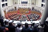 Εγκρίθηκε, ϋπολογισμός, Βουλής, 2018,egkrithike, ypologismos, voulis, 2018