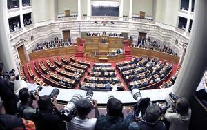 Εγκρίθηκε, ϋπολογισμός, Βουλής, 2018, egkrithike, ypologismos, voulis, 2018