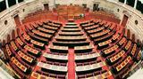 Κατά, ϋπολογισμός, Βουλής, 2018,kata, ypologismos, voulis, 2018