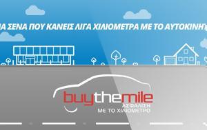 Buy, Mile, Κάνεις, Buy, Mile, kaneis