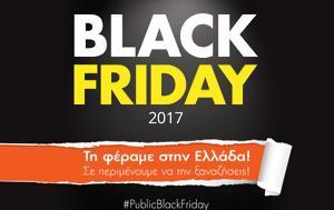 Public, Black Friday, Ελλάδα, Public, Black Friday, ellada