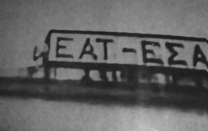 ΕΑΤ ΕΣΑ, eat esa