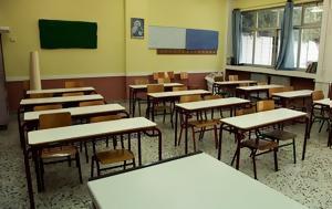 Σχολείο Αγωγής, Προαγωγής Υγείας, ΕΛ Ε ΑΝ Α, Ρέθυμνο, scholeio agogis, proagogis ygeias, el e an a, rethymno