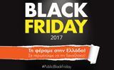 Black Friday, Ελλάδα,Black Friday, ellada