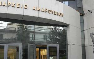 Διπλή, Δημοτικού Συμβουλίου Αμαρουσίου, 21 Νοεμβρίου, dipli, dimotikou symvouliou amarousiou, 21 noemvriou