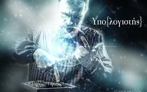 Υπολογιστής, Λογιστή –, Αρχιλογιστής, Διπλογράφος, Λογιστική, Βυζαντινών, ypologistis, logisti –, archilogistis, diplografos, logistiki, vyzantinon
