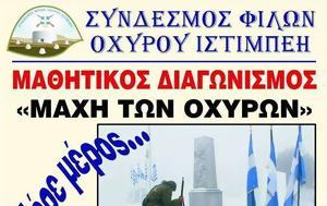 Μάχη, Οχυρών, Μαθητικός, machi, ochyron, mathitikos