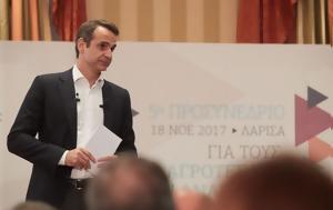 Απών, Πρωθυπουργός, Δυτική Αττική, Κυριάκος Μητσοτάκης, apon, prothypourgos, dytiki attiki, kyriakos mitsotakis