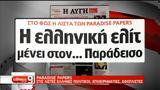 Paradise Papers, Έλληνες,Paradise Papers, ellines