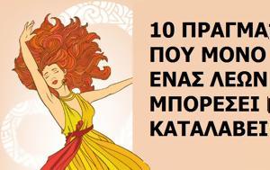 10 Μεγάλες Αλήθειες, ΜΟΝΟ, Λέων, Μπορέσει, Καταλάβει, 10 megales alitheies, mono, leon, boresei, katalavei