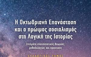 Η Οκτωβριανή Επανάσταση, Λογική, Ιστορίας Παρουσίαση, Πέμπτη 2311, i oktovriani epanastasi, logiki, istorias parousiasi, pebti 2311