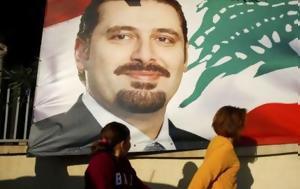 Σαάντ, Χαρίρι, Λιβάνου, saant, chariri, livanou