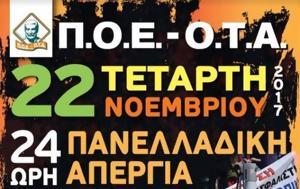 Χορτάσαμε, -Αφίσα ΠΟΕ-ΟΤΑ, 22 Νοεμβρίου, chortasame, -afisa poe-ota, 22 noemvriou