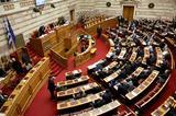 Βουλή, Κοινωνικό Μέρισμα,vouli, koinoniko merisma