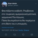 Κάνουν, ΥΠΕΘΑ, Τούρκοι, ΠΡΑΞΙΚΟΠΗΜΑ Ήμαρτον,kanoun, ypetha, tourkoi, praxikopima imarton