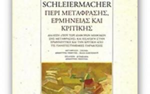 ΠΑΤΡΑ, Τετάρτη, Πολύεδρο, Friedrich Schleiermacher, patra, tetarti, polyedro, Friedrich Schleiermacher