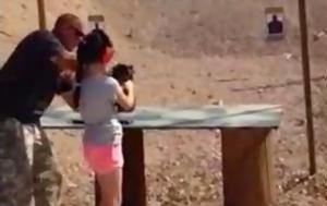 ΣΟΚΑΡΙΣΤΙΚΟ, 9χρονη, Ούζι, [video], sokaristiko, 9chroni, ouzi, [video]
