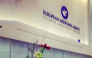 Ευρωπαϊκός Οργανισμός Φαρμάκων, Δευτέρα, evropaikos organismos farmakon, deftera