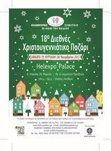 Οι Φίλοι, Παιδιού, 18o Διεθνές Χριστουγεννιάτικο Παζάρι,oi filoi, paidiou, 18o diethnes christougenniatiko pazari