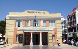 Εκπαιδευτική Εσπερίδα, Περιφέρεια Κρήτης, Ξυλέλλα, ekpaideftiki esperida, perifereia kritis, xylella
