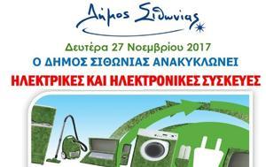 Ανακύκλωση, Σιθωνίας, anakyklosi, sithonias