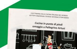 Ιταλικό Ινστιτούτο, italiko institouto