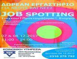 Δωρεάν Workshop, Είσοδο, Αγορά Εργασίας,dorean Workshop, eisodo, agora ergasias