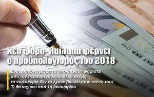 Νέο -, ϋπολογισμός, 2018, neo -, ypologismos, 2018