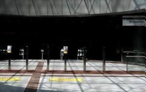 Μετρό -Οι, metro -oi