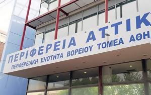 Έγγραφη, Δ Σ, Μαρούσι, Περιφέρεια Αττικής, engrafi, d s, marousi, perifereia attikis