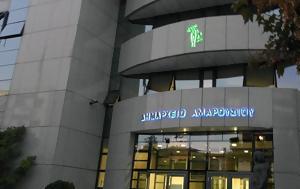 Δήμου Αμαρουσίου, dimou amarousiou