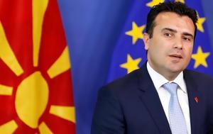 Πρωθυπουργός ΠΓΔΜ, Ήρθε, prothypourgos pgdm, irthe