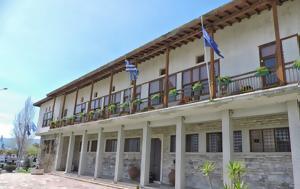 Βόλος, Καραμπατζάκη, Δημοτική Αρχή, volos, karabatzaki, dimotiki archi