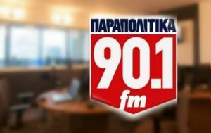 Κώστας Βουτσάς ΤΩΡΑ, Παραπολιτικά 901, Α Μαζαράκη, kostas voutsas tora, parapolitika 901, a mazaraki