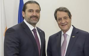 Λίβανο, Χαρίρι-Σενάρια, -Συνάντηση, Αναστασιάδη, livano, chariri-senaria, -synantisi, anastasiadi