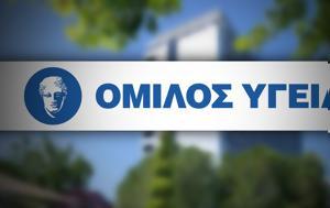 ΥΓΕΙΑ, Υπεγράφη, Κοινού Ομολογιακού, ygeia, ypegrafi, koinou omologiakou