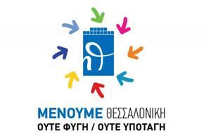 Μένουμε Θεσσαλονίκη, Μπουτάρη, Σκοπιανό, menoume thessaloniki, boutari, skopiano