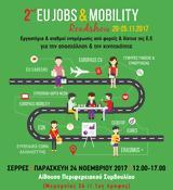 Σέρρες, Ημερίδα, 2ο European Job, Mobility Roadshow,serres, imerida, 2o European Job, Mobility Roadshow